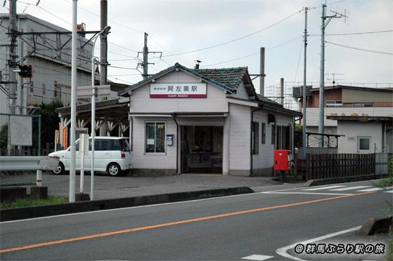 阿左美駅(あざみえき) 東武鉄道