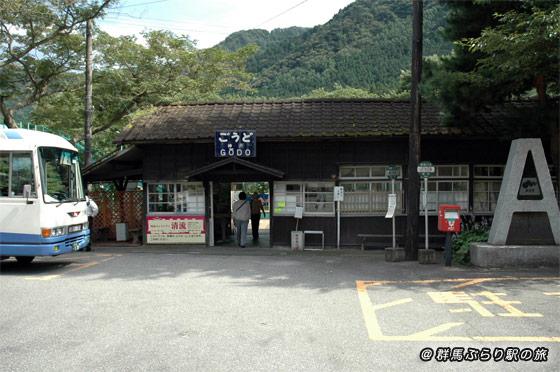 神戸駅(ごうどえき) わたらせ渓谷鐵道