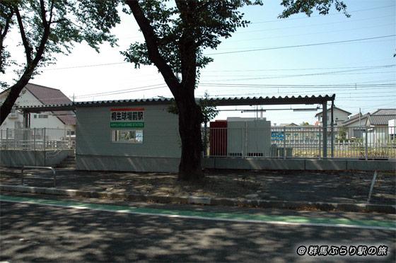 桐生球場前駅(きりゅうきゅうじょうまええき) 上毛電気鉄道