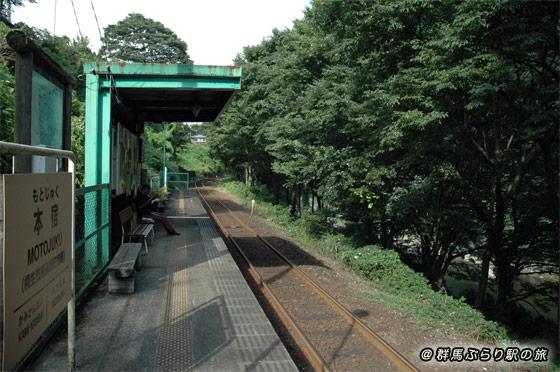 本宿駅(もとじゅくえき) わたらせ渓谷鐵道