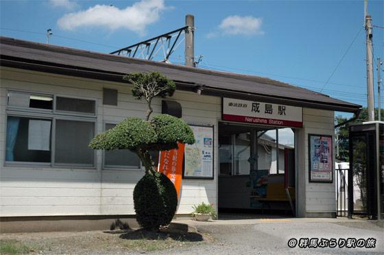 成島駅(なるしまえき) 東武鉄道